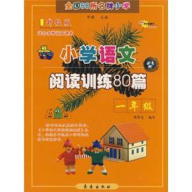 小学语文阅读训练80篇 一年级