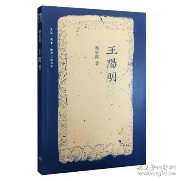 王阳明(新版)