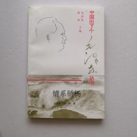 中国出了个毛泽东丛书:情系骄杨。