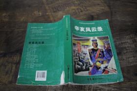 中国传统优秀连环画读本:辛亥风云录