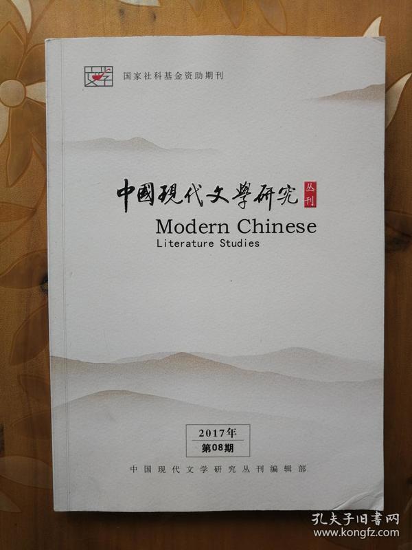 中国现代文学研究丛刊(月刊)2017年第8期
