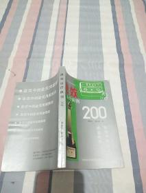 速效治疗病例200