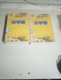 中国人文社会科学博士硕士文库:法学卷(上下)(一版两印)