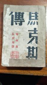 马克思传《1948.9哈尔滨光华书店》【民国旧书】
