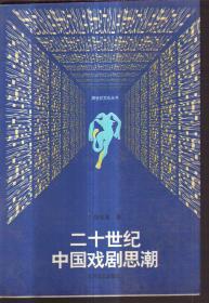 二十世纪中国戏剧思潮