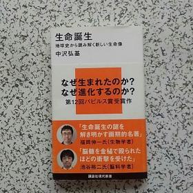 生命诞生 :地球史から読み解く新しい生命像  日文原版