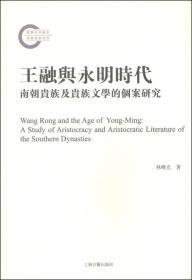 王融与永明文学时代:南朝贵族及贵族文学的个案研究