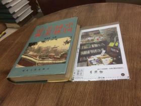 中国园林艺术辞典