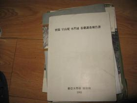 密阳 守山堤 水门址 基础调查报告书