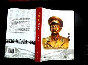 王耀南回忆录