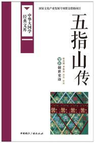 中华大国学经典文库:五指山传 黎族创世史诗