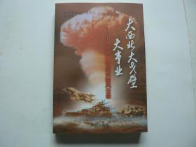 大西北大戈壁大事业-中国核武器试验效应风云录