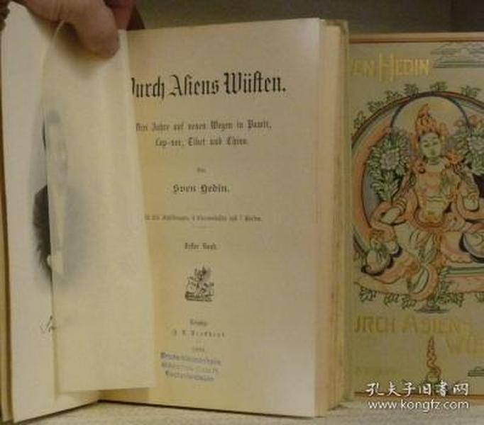 1899年 德文版 DURCH ASIENS WÜSTEN《穿越亚洲沙漠》 (SVEN HEDIN 斯文赫定 著)共256幅(插图和单页照片)图片,4幅彩色图片和地图7幅。2册全