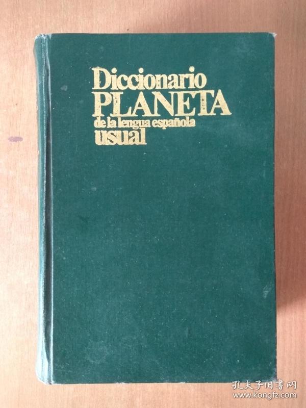diccionario planeta de la lengua espanola usual 普拉内塔西班牙语用法词典.