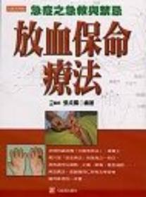 放血保命疗法:急症之急救与禁忌(名医张成国的好书,此书乃作者半生心血之结晶 )