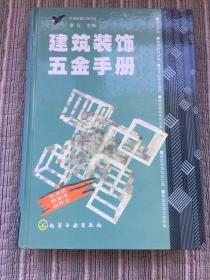 建筑装饰五金手册