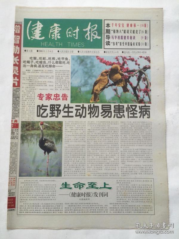 《健康时报 试刊号》第1期(1999-10-28)共16版、第2期(1999-11-18)共16版、第3期(1999-12-9)共16版;《健康时报 创刊号》(2000-1-6)共16版。共计4期合售@---2