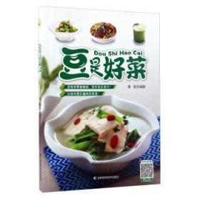 """豆是好菜(好豆,好味,好健康!让您大饱口福的""""豆""""美食!)"""