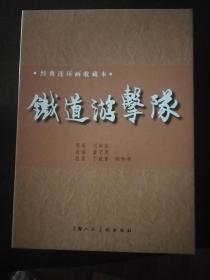 铁道游击队收藏本