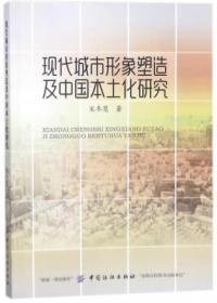 现代城市形象塑造及中国本土化研究