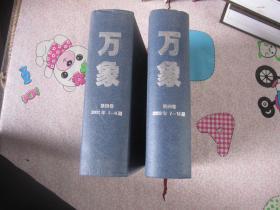 万象【2002年1-67-12月 第四卷合订本】