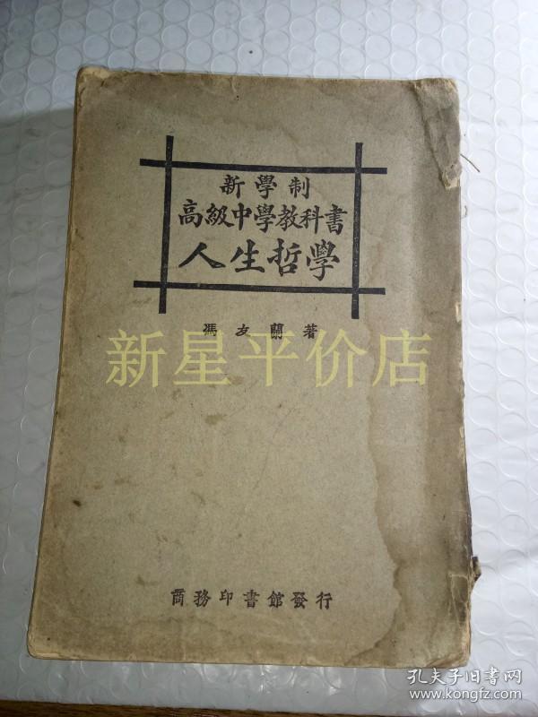 民国哲学-------《人生哲学》!(新学制高级中学教科书,竖版繁体,民国16年全一册,商务印书馆)先见描述!