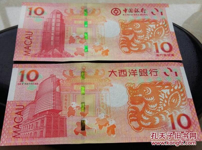 澳门龙钞 中国银行、大西洋银行10元一对 龙年生肖钞,保真