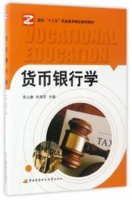 """货币银行学/面向""""十三五""""职业教育精品规划教材"""