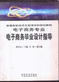 电子商务毕业设计指导(带盘)
