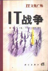 IT文化广场 IT战争