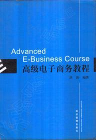 高级电子商务教程