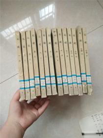 元史 (全十五册,缺第三册)十四本合拍