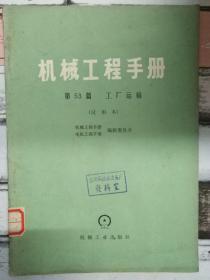 《机械工程手册 第53篇·工厂运输》概述、集装工具、装卸与起重、运载.....