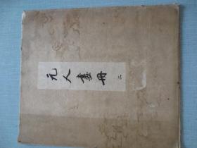 元人画册(二)册页共10张,1959一版一印,印数500