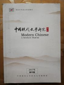 中国现代文学研究丛刊(月刊)2017年第9期