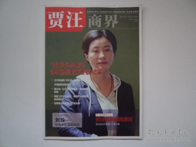 贾汪商界(试刊号)2018