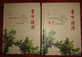 李下蹊华-----庆祝李伯谦先生八十华诞论文集(上下册)2本合售【16开精装本】考古类