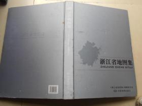 浙江省地图集(附光盘1张.).