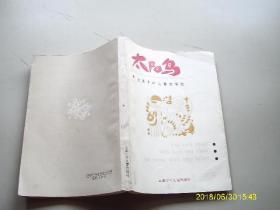 太阳鸟 云南十年儿童文学选