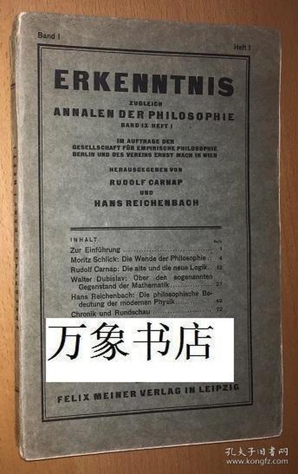 Schlick 石里克 Carnap 卡尔纳普 Reichenbach 莱欣巴赫 等 :  Erkenntnis  创刊号  1930  德文原版平装本   私藏