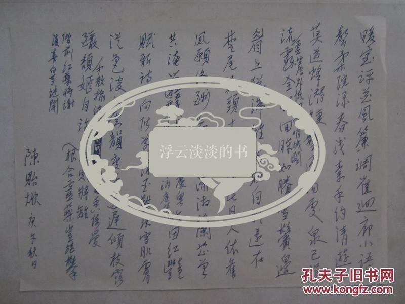 陈贻焮手稿一页