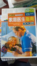 二手正版家庭医生指南1001问9787536682894