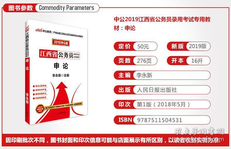 【中公教育】江西省公务员考试2019 江西公务员考试用书2019江西省考