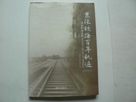 京张铁路百年轨迹