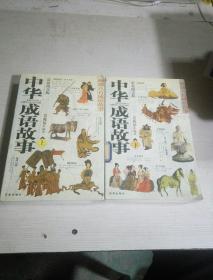 中华成语故事(上下册)