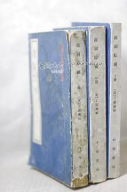 清词综补 全三册