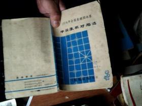 1978年全国象棋团体赛中国象棋对局选  八五品稍弱         E7