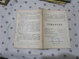 中学教育革命资料·1967年12月(文革书刊)