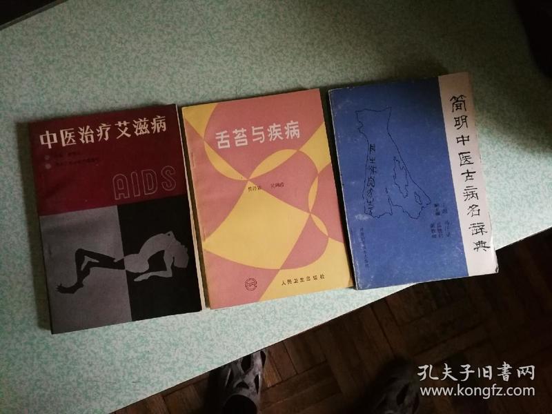 简明中医古病名辞典,舌苔与疾病,中医治疗艾滋病,3册合售,包邮