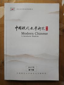 中国现代文学研究丛刊(月刊)2017年第10期